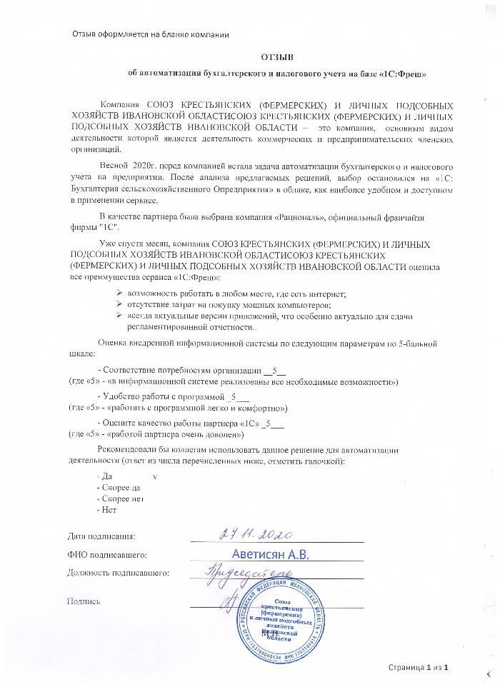 Союз крестьянских и личных подсобных хозяйств Ивановской области